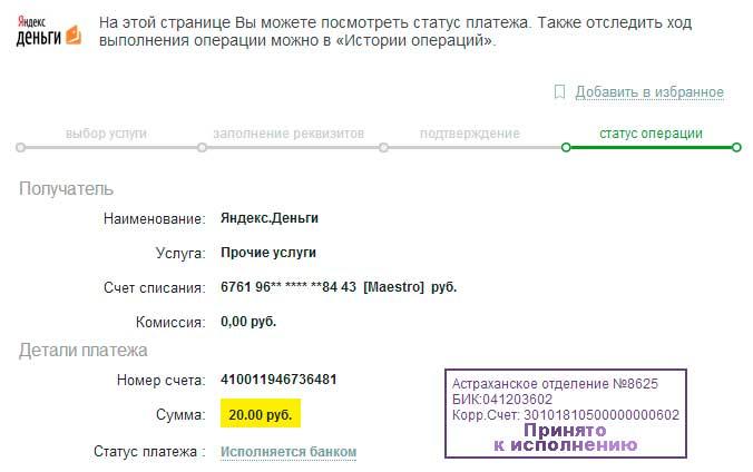 20 рублей бесплатно