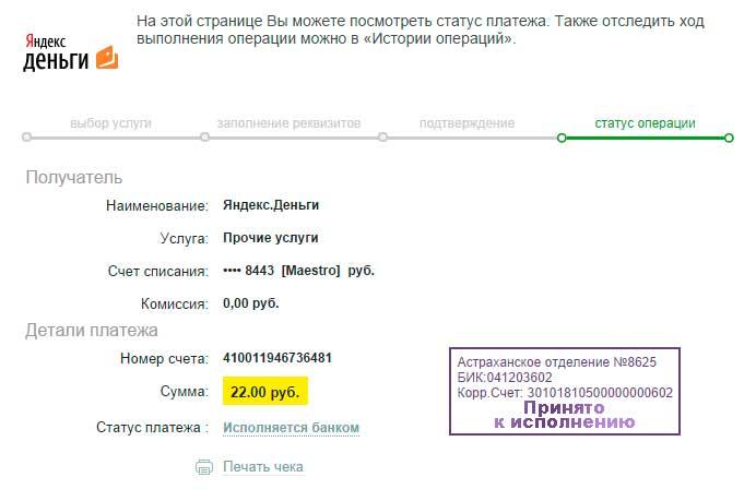 бесплатные 22 рубля